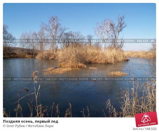 Поздняя осень, первый лед, фото № 144533, снято 4 ноября 2007 г. (c) Олег Рубик / Фотобанк Лори