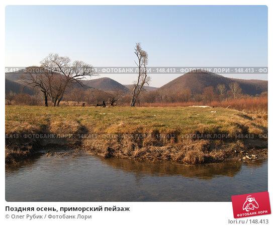 Поздняя осень, приморский пейзаж, фото № 148413, снято 9 ноября 2007 г. (c) Олег Рубик / Фотобанк Лори