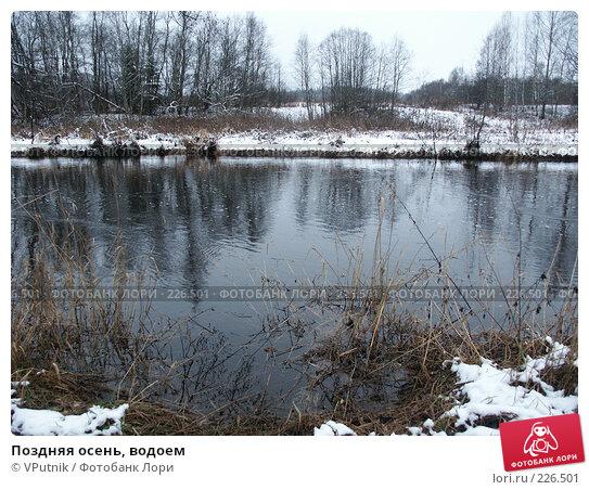 Поздняя осень, водоем, фото № 226501, снято 14 января 2007 г. (c) VPutnik / Фотобанк Лори