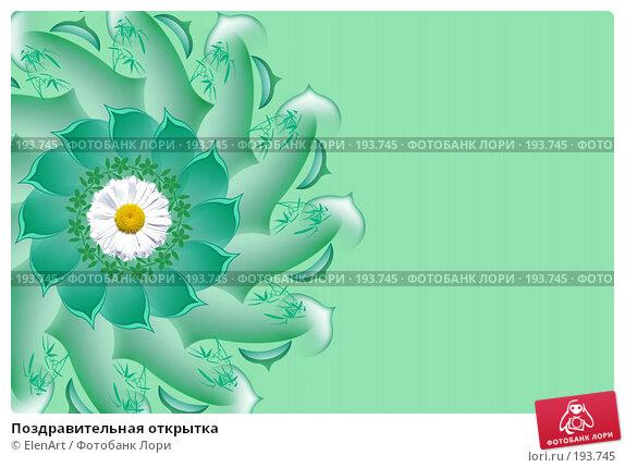 Купить «Поздравительная открытка», иллюстрация № 193745 (c) ElenArt / Фотобанк Лори