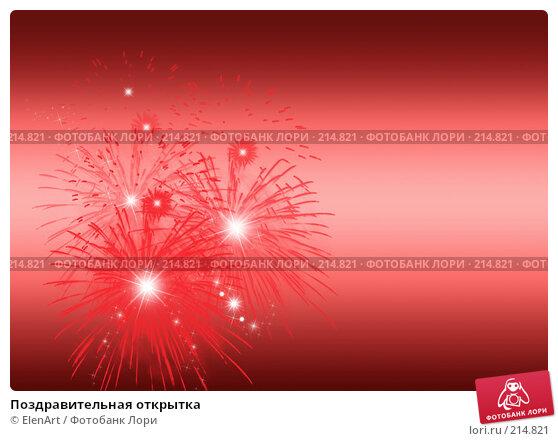 Поздравительная открытка, иллюстрация № 214821 (c) ElenArt / Фотобанк Лори