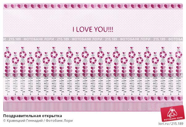 Поздравительная открытка, иллюстрация № 215189 (c) Кравецкий Геннадий / Фотобанк Лори