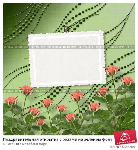 Поздравительная открытка с розами на зеленом фоне. Стоковая иллюстрация, иллюстратор Lora Liu / Фотобанк Лори