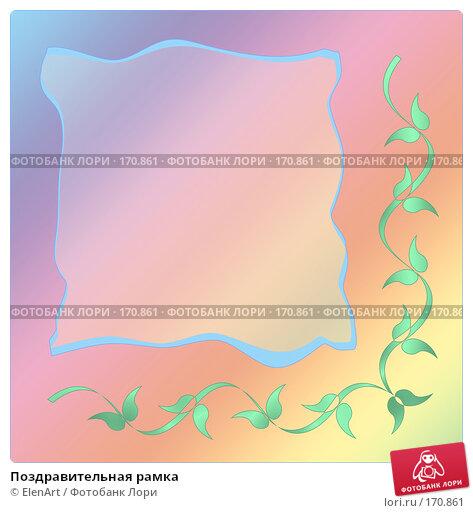Поздравительная рамка, иллюстрация № 170861 (c) ElenArt / Фотобанк Лори