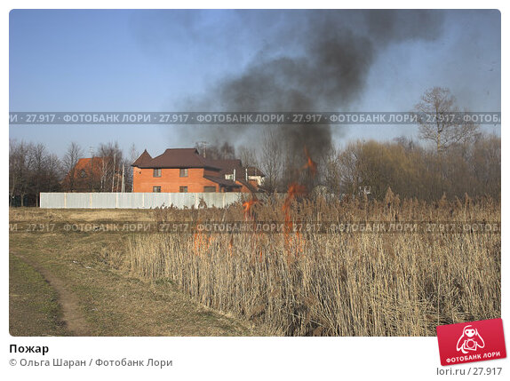 Пожар, фото № 27917, снято 28 марта 2007 г. (c) Ольга Шаран / Фотобанк Лори