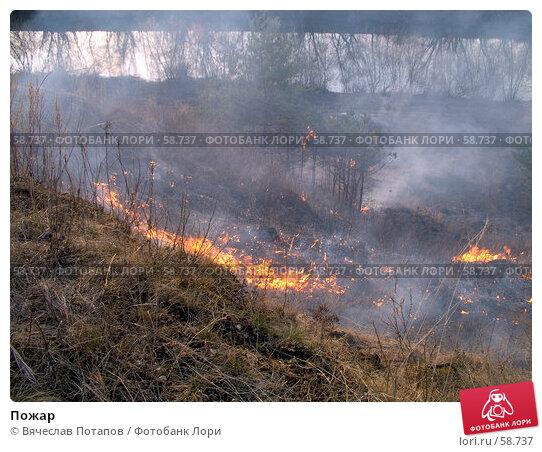 Пожар, фото № 58737, снято 31 марта 2007 г. (c) Вячеслав Потапов / Фотобанк Лори