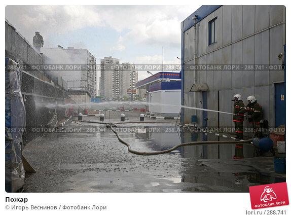 Пожар, эксклюзивное фото № 288741, снято 17 мая 2008 г. (c) Игорь Веснинов / Фотобанк Лори
