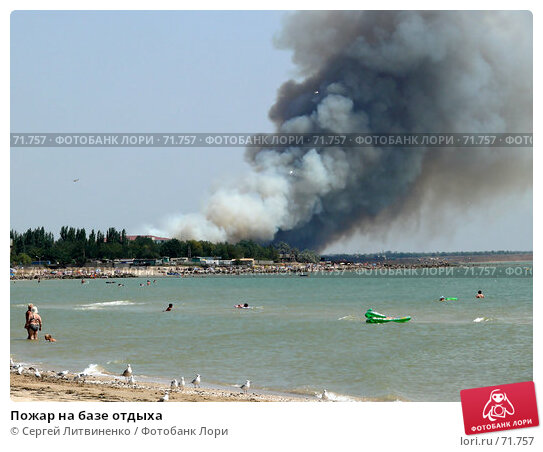 Пожар на базе отдыха, фото № 71757, снято 14 августа 2007 г. (c) Сергей Литвиненко / Фотобанк Лори