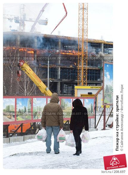 Пожар на стройке: зрители, эксклюзивное фото № 208697, снято 24 февраля 2008 г. (c) Сайганов Александр / Фотобанк Лори