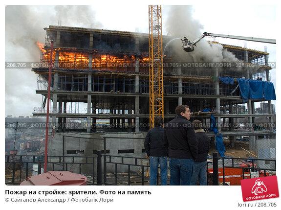 Пожар на стройке: зрители. Фото на память, эксклюзивное фото № 208705, снято 24 февраля 2008 г. (c) Сайганов Александр / Фотобанк Лори