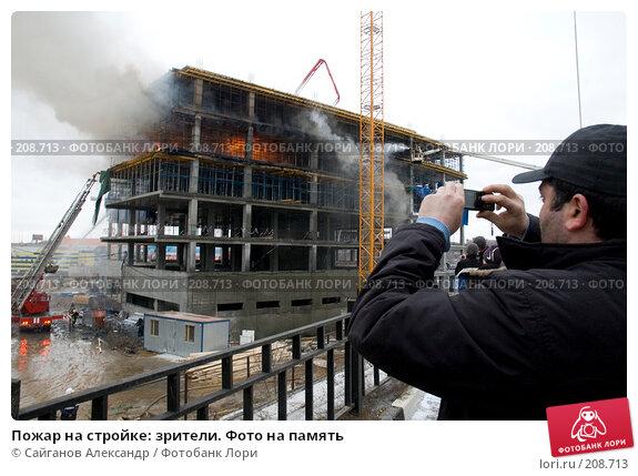 Пожар на стройке: зрители. Фото на память, эксклюзивное фото № 208713, снято 24 февраля 2008 г. (c) Сайганов Александр / Фотобанк Лори