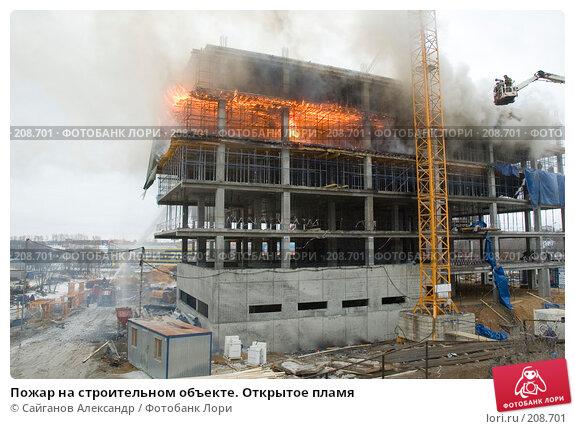 Пожар на строительном объекте. Открытое пламя, эксклюзивное фото № 208701, снято 24 февраля 2008 г. (c) Сайганов Александр / Фотобанк Лори