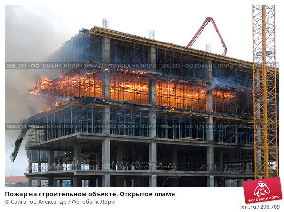 Пожар на строительном объекте. Открытое пламя, эксклюзивное фото № 208709, снято 24 февраля 2008 г. (c) Сайганов Александр / Фотобанк Лори