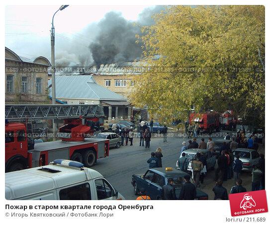Пожар в старом квартале города Оренбурга, фото № 211689, снято 2 октября 2007 г. (c) Игорь Квятковский / Фотобанк Лори