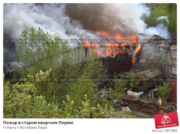 Пожар в старом квартале Перми, фото № 307805, снято 23 мая 2006 г. (c) Harry / Фотобанк Лори