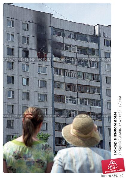 Пожар в жилом доме, фото № 39149, снято 30 марта 2017 г. (c) Юрий Синицын / Фотобанк Лори