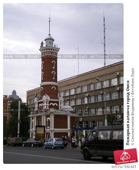 Пожарная каланча город Омск, фото № 332621, снято 20 мая 2008 г. (c) Саломатников Владимир / Фотобанк Лори