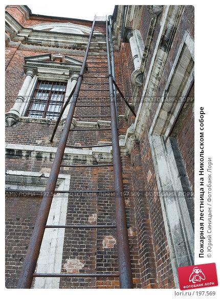Пожарная лестница на Никольском соборе, фото № 197569, снято 26 августа 2007 г. (c) Юрий Синицын / Фотобанк Лори