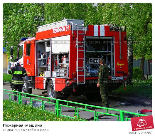 Пожарная  машина, эксклюзивное фото № 293989, снято 10 мая 2008 г. (c) lana1501 / Фотобанк Лори