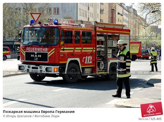Пожарная машина Европа Германия, фото № 325405, снято 15 апреля 2007 г. (c) Игорь Шаталов / Фотобанк Лори