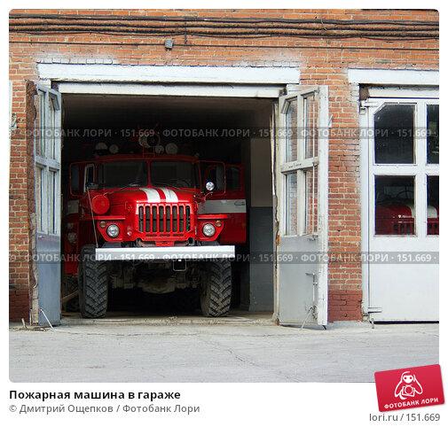 Пожарная машина в гараже, фото № 151669, снято 8 июня 2007 г. (c) Дмитрий Ощепков / Фотобанк Лори