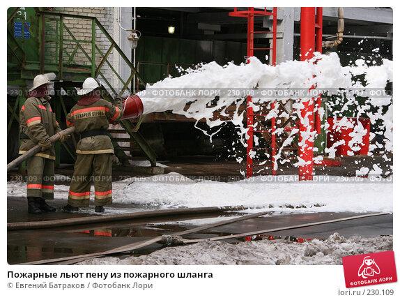 Пожарные льют пену из пожарного шланга, фото № 230109, снято 20 марта 2008 г. (c) Евгений Батраков / Фотобанк Лори