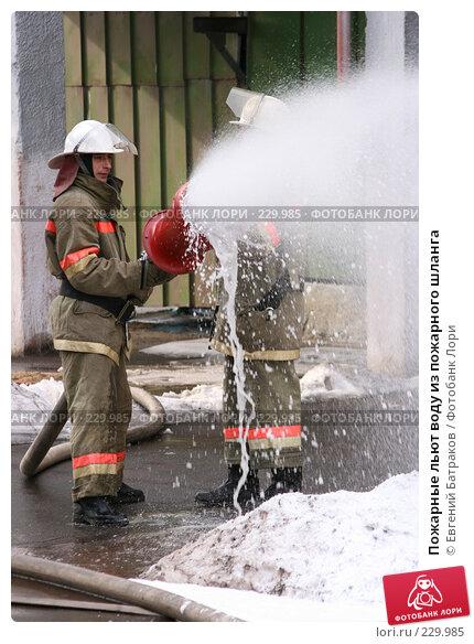 Пожарные льют воду из пожарного шланга, фото № 229985, снято 20 марта 2008 г. (c) Евгений Батраков / Фотобанк Лори