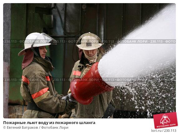 Купить «Пожарные льют воду из пожарного шланга», фото № 230113, снято 20 марта 2008 г. (c) Евгений Батраков / Фотобанк Лори