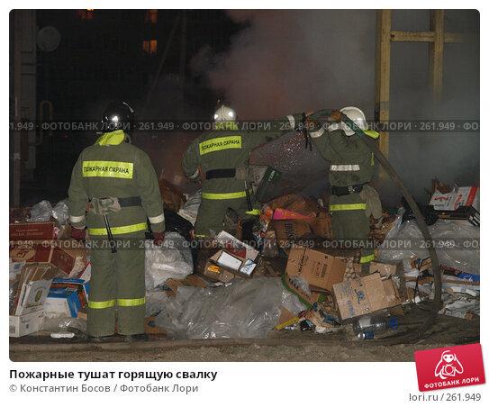Пожарные тушат горящую свалку, фото № 261949, снято 24 октября 2016 г. (c) Константин Босов / Фотобанк Лори