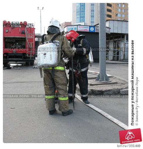 Пожарные у пожарной машины на вызове, фото № 310449, снято 31 мая 2008 г. (c) Заноза-Ру / Фотобанк Лори