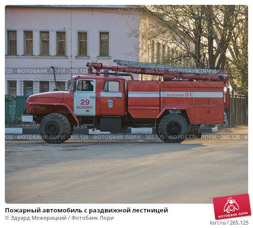 Пожарный автомобиль с раздвижной лестницей, фото № 265125, снято 24 апреля 2008 г. (c) Эдуард Межерицкий / Фотобанк Лори