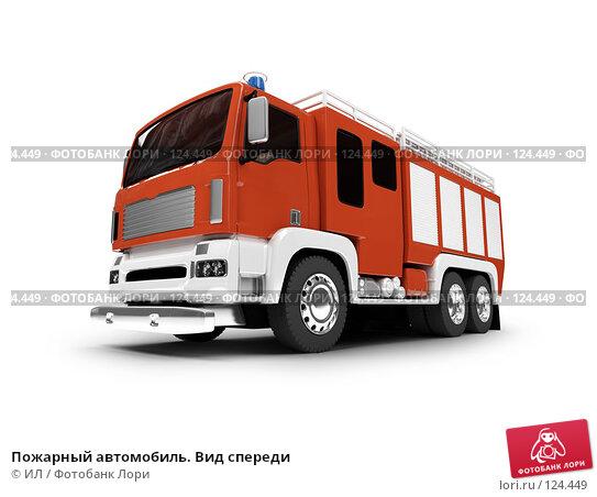Пожарный автомобиль. Вид спереди, иллюстрация № 124449 (c) ИЛ / Фотобанк Лори