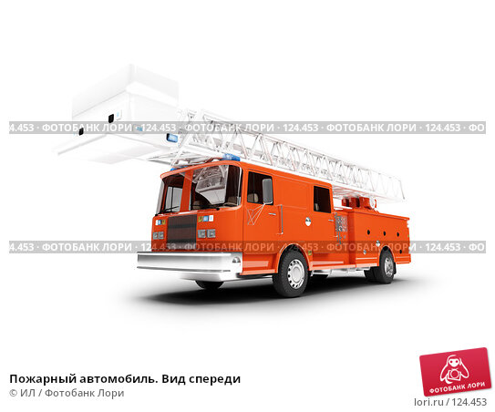 Пожарный автомобиль. Вид спереди, иллюстрация № 124453 (c) ИЛ / Фотобанк Лори