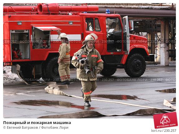 Пожарный и пожарная машина, фото № 230257, снято 20 марта 2008 г. (c) Евгений Батраков / Фотобанк Лори