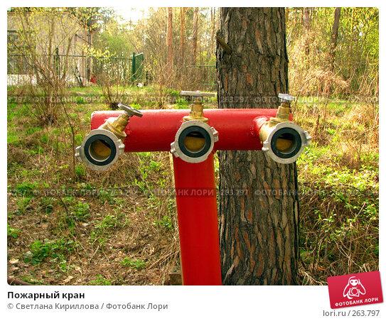 Пожарный кран, фото № 263797, снято 26 апреля 2008 г. (c) Светлана Кириллова / Фотобанк Лори