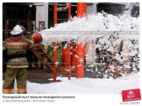Пожарный льет пену из пожарного шланга, фото № 230073, снято 20 марта 2008 г. (c) Евгений Батраков / Фотобанк Лори