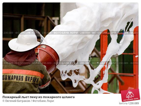 Пожарный льет пену из пожарного шланга, фото № 230089, снято 20 марта 2008 г. (c) Евгений Батраков / Фотобанк Лори