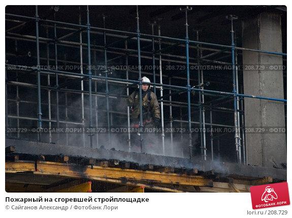 Пожарный на сгоревшей стройплощадке, эксклюзивное фото № 208729, снято 24 февраля 2008 г. (c) Сайганов Александр / Фотобанк Лори