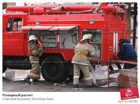 Купить «Пожарный расчет», фото № 229961, снято 20 марта 2008 г. (c) Евгений Батраков / Фотобанк Лори