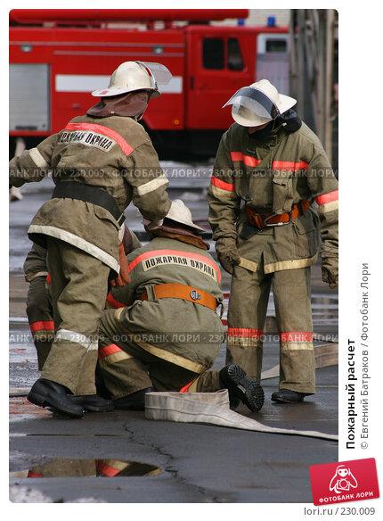 Пожарный расчет, фото № 230009, снято 20 марта 2008 г. (c) Евгений Батраков / Фотобанк Лори