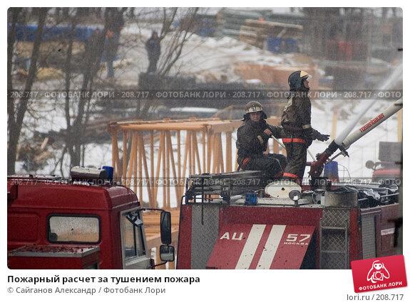 Пожарный расчет за тушением пожара, эксклюзивное фото № 208717, снято 24 февраля 2008 г. (c) Сайганов Александр / Фотобанк Лори