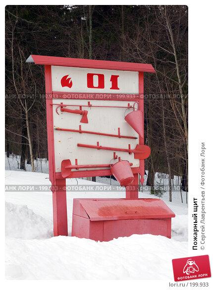 Купить «Пожарный щит», фото № 199933, снято 9 февраля 2008 г. (c) Сергей Лаврентьев / Фотобанк Лори