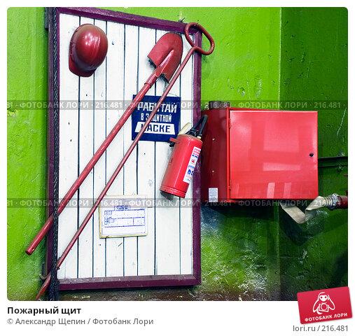 Пожарный щит, эксклюзивное фото № 216481, снято 24 января 2008 г. (c) Александр Щепин / Фотобанк Лори