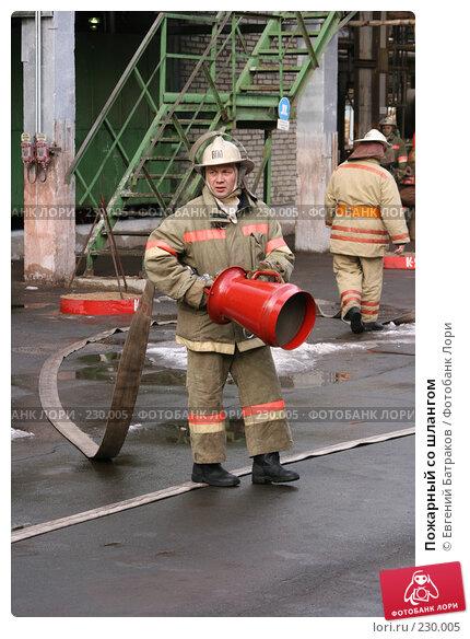 Пожарный со шлангом, фото № 230005, снято 20 марта 2008 г. (c) Евгений Батраков / Фотобанк Лори