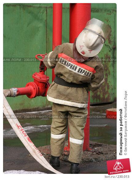 Пожарный за работой, фото № 230013, снято 20 марта 2008 г. (c) Евгений Батраков / Фотобанк Лори