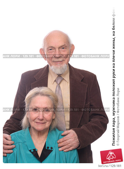 Купить «Пожилая пара, мужчина положил руки на плечи жены, на белом фоне», фото № 129181, снято 28 января 2007 г. (c) Георгий Марков / Фотобанк Лори
