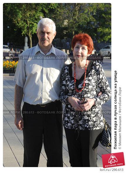 Пожилая пара в лучах солнца на улице, фото № 290613, снято 18 мая 2008 г. (c) Михаил Малышев / Фотобанк Лори