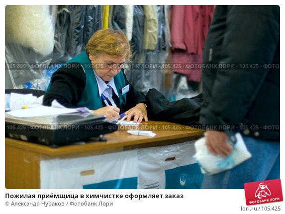 Пожилая приёмщица в химчистке оформляет заказ, фото № 105425, снято 27 октября 2007 г. (c) Александр Чураков / Фотобанк Лори