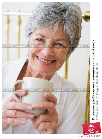 Пожилая улыбающаяся женщина с чашкой кофе, фото № 3046497, снято 31 января 2006 г. (c) Monkey Business Images / Фотобанк Лори