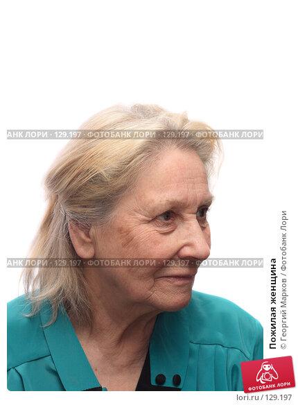 Купить «Пожилая женщина», фото № 129197, снято 28 января 2007 г. (c) Георгий Марков / Фотобанк Лори